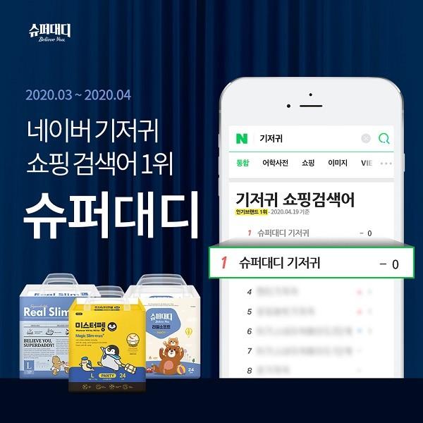 사진 - 슈퍼대디 제공